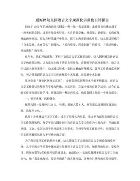威海路幼儿园语言文字规范化示范校自评报告.doc