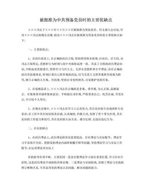 预备党员培养考察登记表中被批准为中共预备党员时的主要优缺点.doc