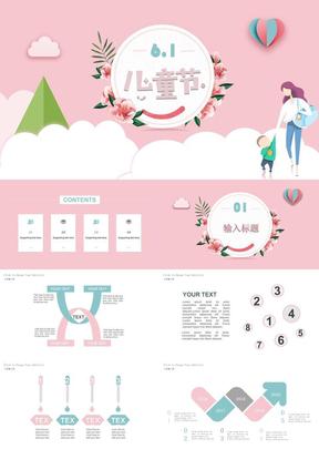 粉蓝活动小孩节策划PPT模板