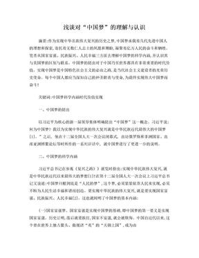 """浅谈对""""中国梦""""的理解与认识.doc"""