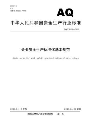 企业安全生产标准化基本规范.doc