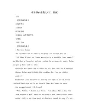 牛津书虫全集之(三,四级).doc
