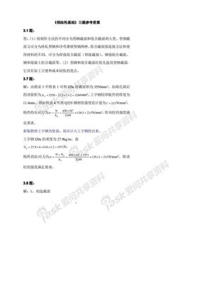 钢结构基础习题参考答案.pdf