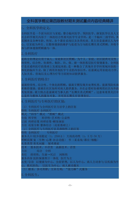 全科医学概论第四版教材期末测试重点内容经典精讲.doc