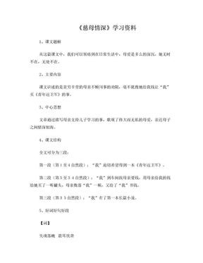慈母情深学习资料.doc