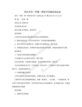 官庄小学一年级一班读书交流活动记录.doc