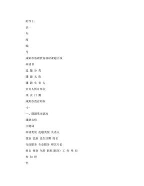 咸阳市基础教育科研课题立项.doc