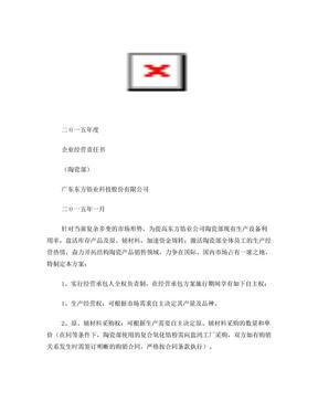 陶瓷事业部2015年度经营承包方案.doc