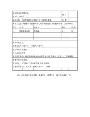 工程技术文件报审表.doc
