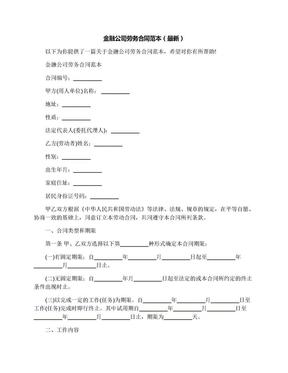 金融公司劳务合同范本(最新).docx