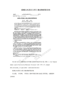 琅琊山风景区大型土壤动物群落结构.doc