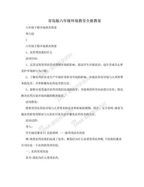 青岛版六年级环境教育全册教案.doc