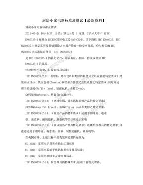 厨房小家电新标准及测试【最新资料】.doc