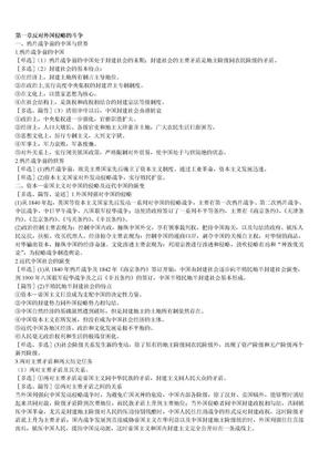 自考03708《中国近现代史纲要》笔记.doc