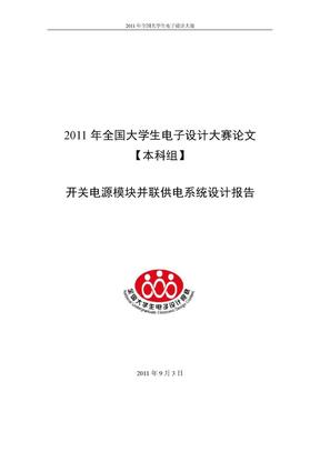 2011年全国大学生电子设计大赛A题设计报告.doc