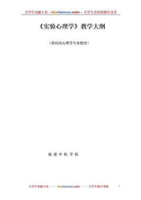 实验心理学教学大纲.doc