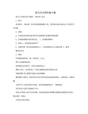 造句大全四年级下册.doc