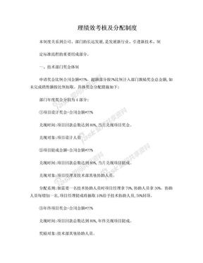 弱电工程技术部奖惩制度方案.doc