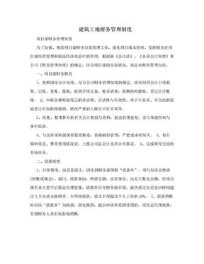 建筑工地财务管理制度.doc