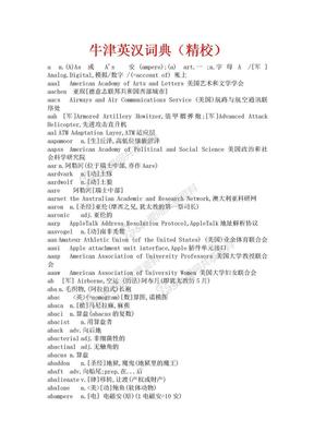 牛津英汉词典(精校完整版).doc