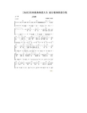 [知识]经典歌曲曲谱大全 流行歌曲简谱合集.doc