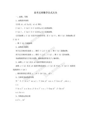 高考文科数学公式大全.doc