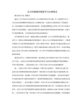 公司内部规章制度学习心得体会.doc