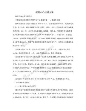 研发中心建设方案.doc