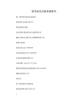 化学品安全技术说明书-混合气7.doc