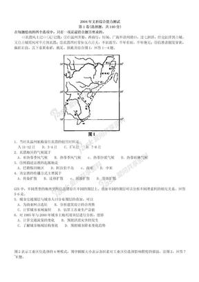 高考 历史 文综 真题 2004年文综.doc