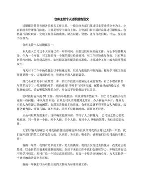 仓库主管个人述职报告范文.docx