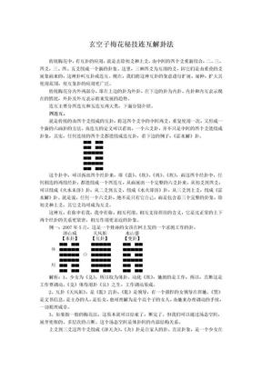 玄空子梅花秘技连互解卦法.doc