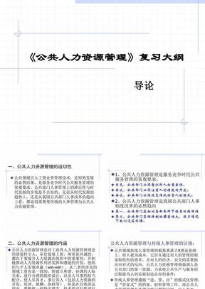 《公共人力资源管理》复习大纲.ppt