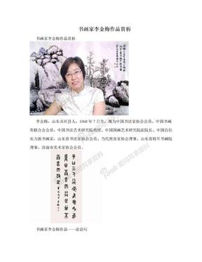 书画家李金梅作品赏析.doc