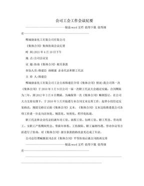 公司工会工作会议纪要.doc