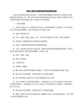 劳动人事争议仲裁员培训考试试题及答案.docx