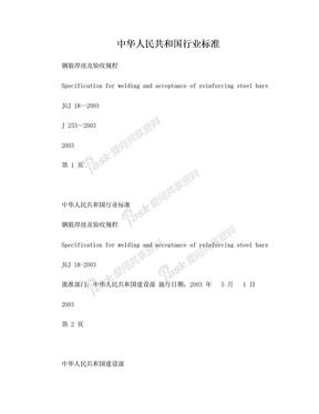 《钢筋焊接及验收规程》(JGJ18).doc