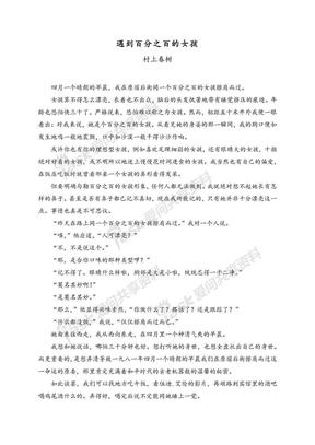 遇到百分之百的女孩 - 村上春树.pdf