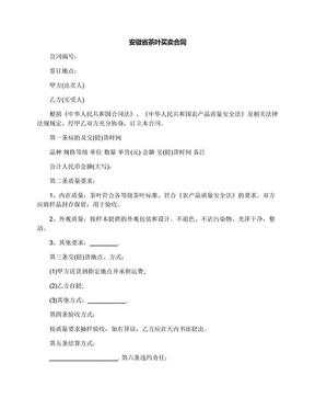 安徽省茶叶买卖合同.docx