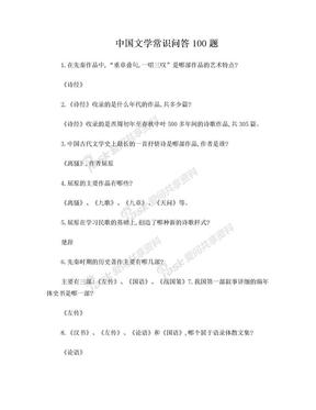 中国文学常识问答100题.doc