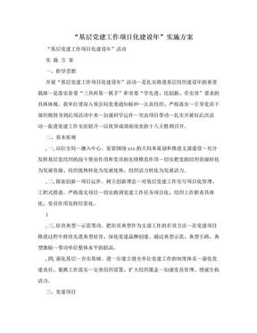 """""""基层党建工作项目化建设年""""实施方案.doc"""