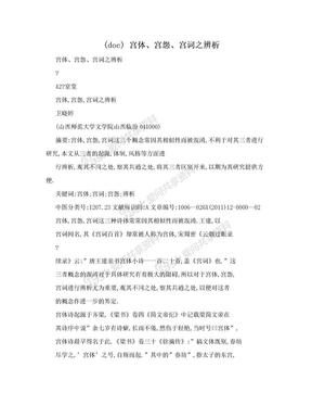 (doc) 宫体、宫怨、宫词之辨析.doc