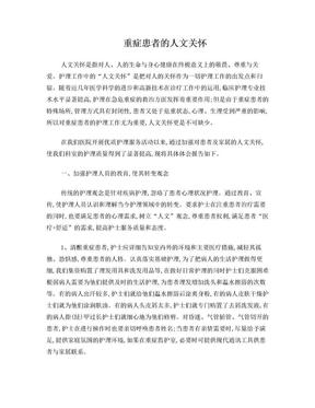 重症患者的人文关怀(1).doc