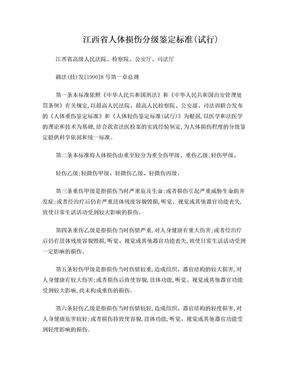 江西省人体损伤分级鉴定标准(试行).doc