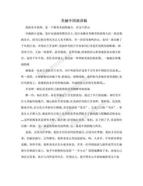 美丽中国演讲稿.doc