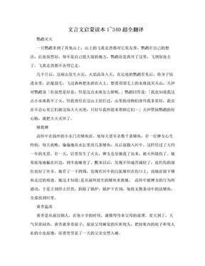 文言文启蒙读本1~340超全翻译.doc