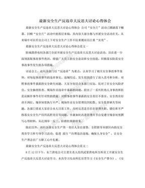 最新安全生产反违章大反思大讨论心得体会.doc