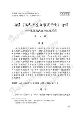 南汉〈高祖天皇大帝哀册文〉考释──兼说刘氏先祖血统问题.pdf