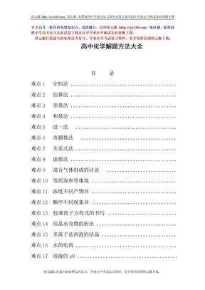 高中化学解题方法大全.doc