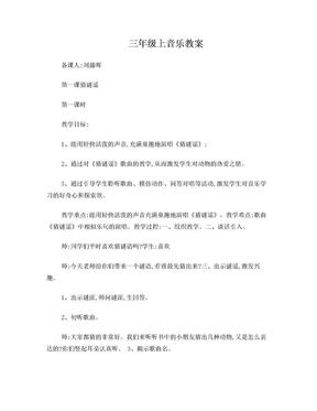 湖南文艺三年级上册音乐教案.doc